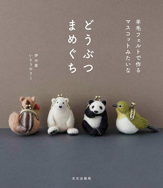 Animal Mini Wallet(Mameguchi) Mascot made with wool felt""