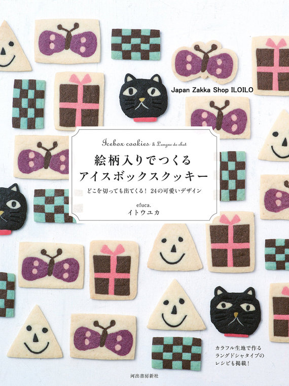 Japanese Cookie Book