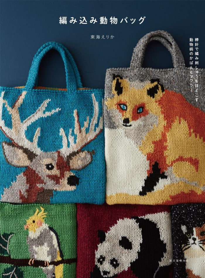 Knitted animal totes